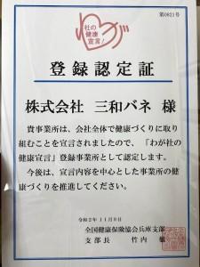 わが社の健康宣言